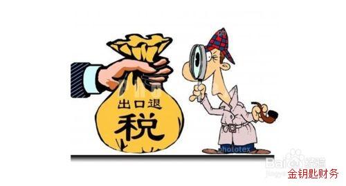 关于加快出口退税进度有关事项的公告