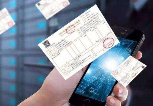 国家税务总局浙江省税务局关于推行增值税电子发票公共服务平台有关问题的通告